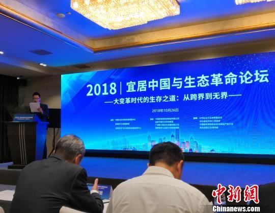 2018宜居中国与生态革命论坛在京举办 。主办方供图