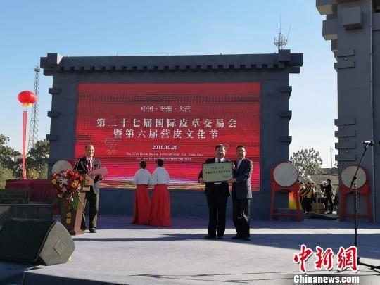 """""""中国裘皮文化旅游名镇""""授牌仪式现场。崔志平供图"""