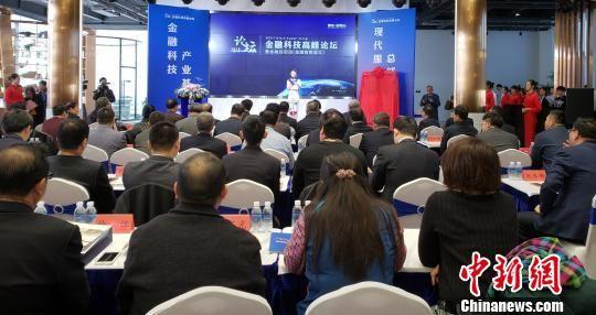 """28日,""""2018金融科技高峰论坛""""在河北保定?金融谷开幕。图为活动现场。 徐巧明 摄"""