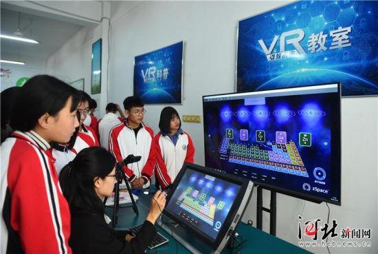10月28日,隆尧一中学生在河北盛世博业科技有限公司工作人员指导下,体验VR化学课程。 记者赵永辉摄影报道