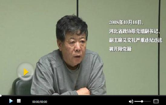 视频:中央纪委国家监委宣布开除艾文礼党籍现场 来源:中央纪委国家监委网站