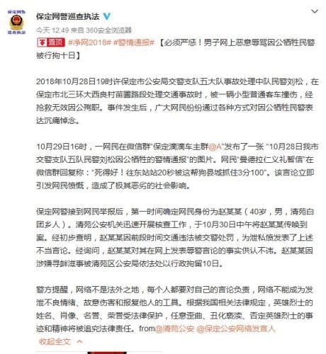 保定市公安局网络安全保卫支队官方微博截图。