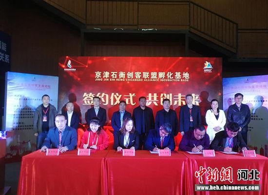 京津石衡创客联盟孵化基地入驻项目签约。 王鹏 摄