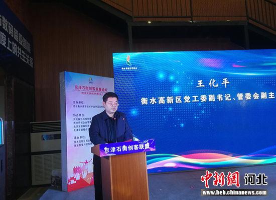 衡水高新区党工委副书记、管委会副主任王化平致辞。