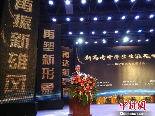 衡水中学党委书记、校长郗会锁致研讨会开幕辞。 王鹏 摄