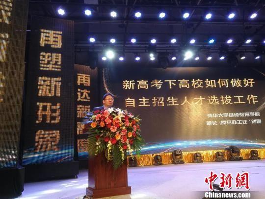 清华大学继续教育学院院长刘震演讲。 王鹏 摄