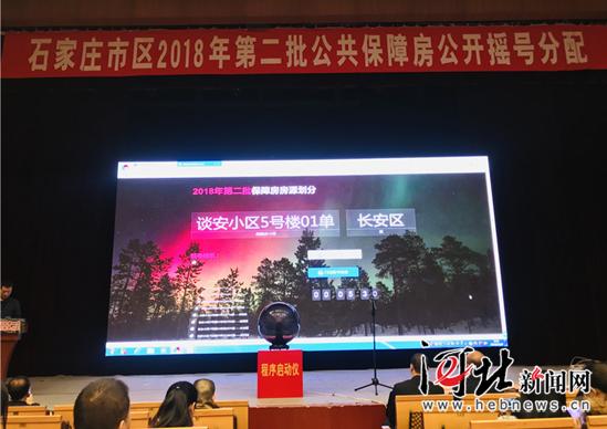 11月8日,石家庄市区2018年第二批公共保障房公开摇号分配在人民会堂举行。图为公开摇号现场。记者任学光摄