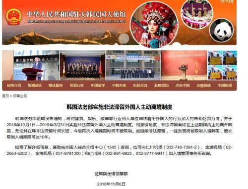 图片来源:中国驻韩国大使馆网站截图