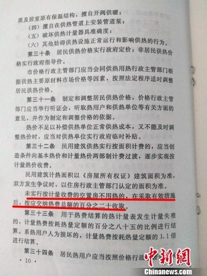 《石家庄市供热用热条例》中明确规定对不取暖的空置房收取20%费用 王天译 摄