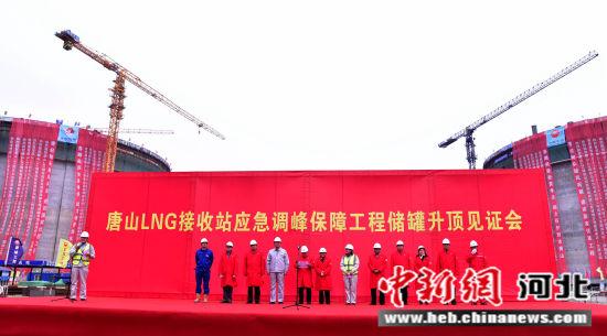 图为唐山LNG接收站应急调峰保障工程储罐升顶见证会。 龙慧丹 摄