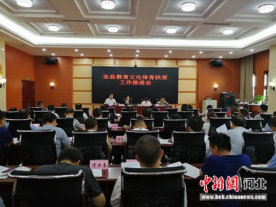 扶贫工作推进会现场。 枣强县教育体育局供图