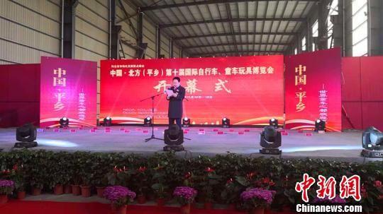 中国・北方(平乡)第十届国际自行车、童车玩具博览会开幕现场。 张鹏翔 摄