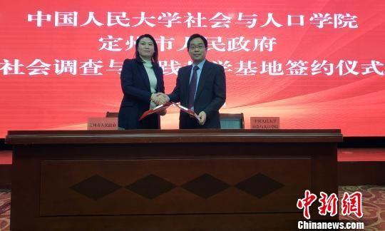 16日,定州市与中国人民大学社会与人口学院共建社会教学基地签约。图为签约现场。 徐巧明 摄