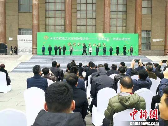 """河北省文化市场转型升级――""""阳光娱乐""""活动启动仪式现场。 李晓伟 摄"""