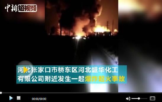 视频:河北张家口一化工厂附近发生爆炸 已致22死22伤 来源:中国新闻网