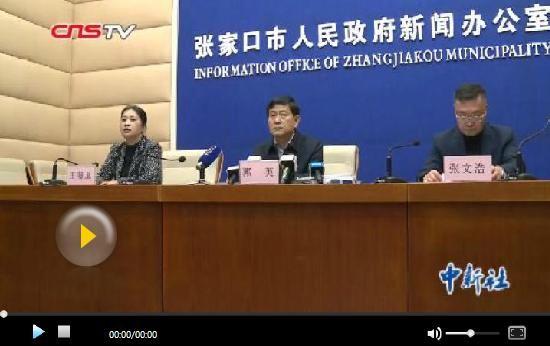 """张家口通报""""11・28""""爆燃事故:对周围环境空气未造成污染影响 来源:中国新闻网"""