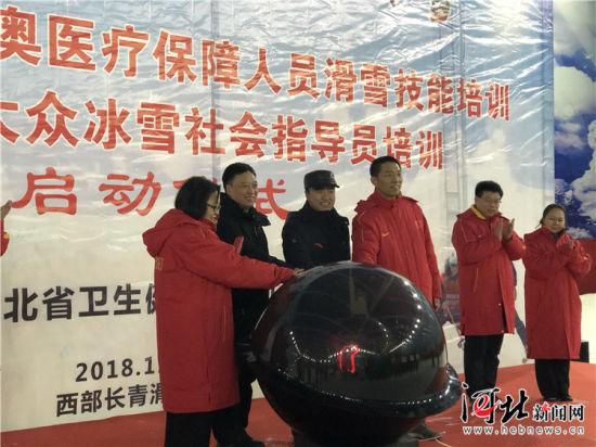 12月3日,河北省第一期冬奥医疗保障人员滑雪技能培训暨大众冰雪社会指导员培训在石家庄启动。图为启动仪式现场。