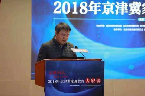 图为北京市教委委员冯洪荣致辞。