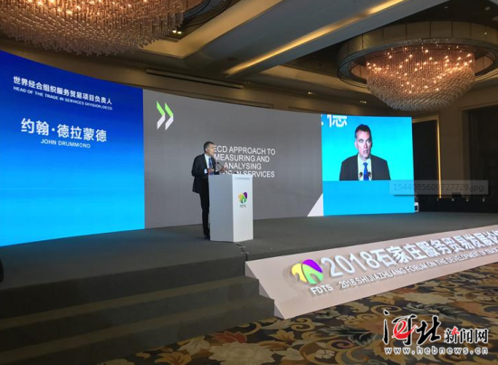 12月6日,2018石家庄服务贸易发展论坛开幕。图为论坛演讲现场。记者任学光摄