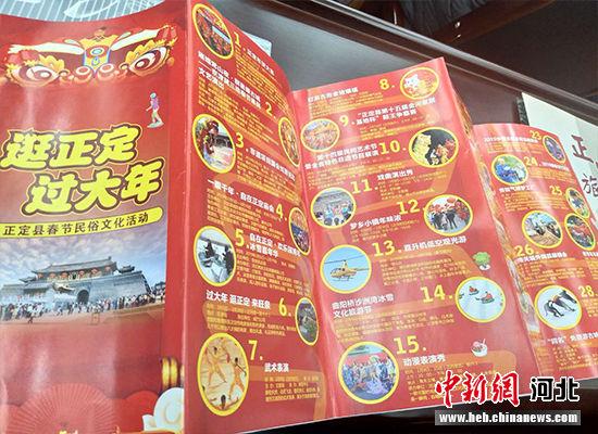 正定2019年春节旅游活动宣传册. 王天译 摄