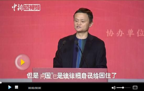 视频:马云:穷人永远会有,但贫困可以被消灭 来源:中国新闻网