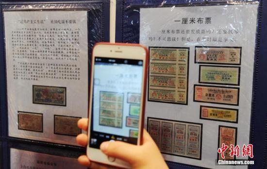 布票资料图。中新社记者 杨艳敏 摄