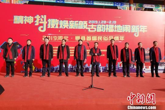 易县首届民俗风情年活动启动现场。 徐巧明 摄