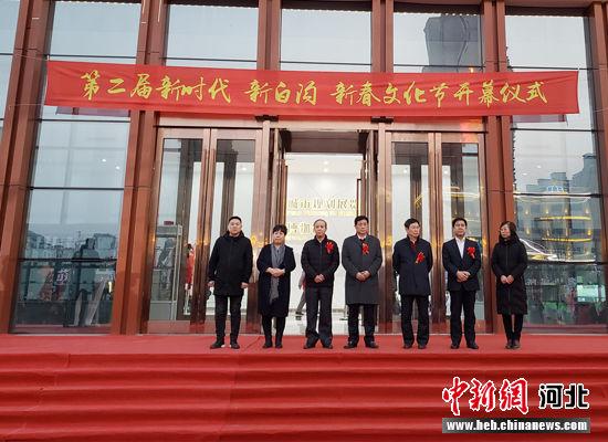 白沟新城新春文化节启幕现场。 徐巧明 摄