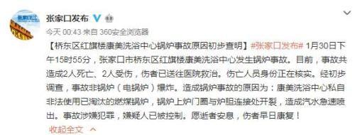 中共张家口市委宣传部官方微博截图