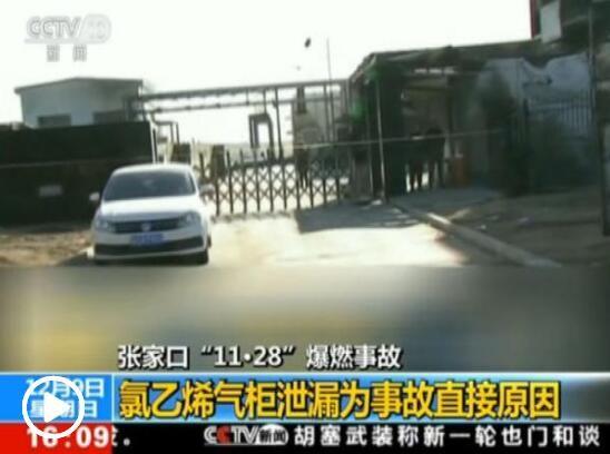 """视频:张家口""""11・28""""爆燃事故 氯乙烯气柜泄漏为事故直接原因"""