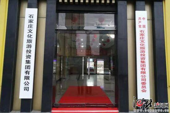 2月26日,石家庄文化旅游投资集团有限公司正式挂牌成立。