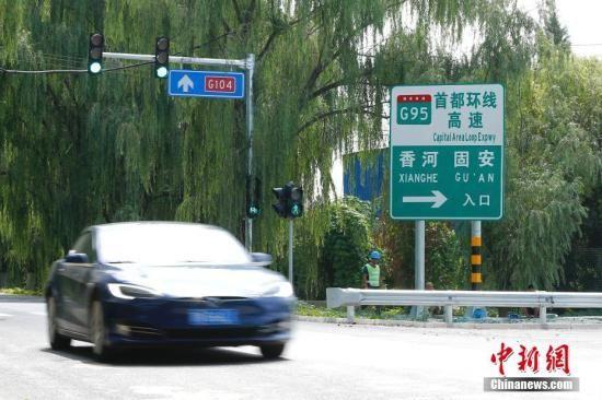 资料图:2018年8月20日,连接京津冀地区的首都地区环线高速公路(G95)最后一段――通州至大兴段通车。中新社记者 富田 摄