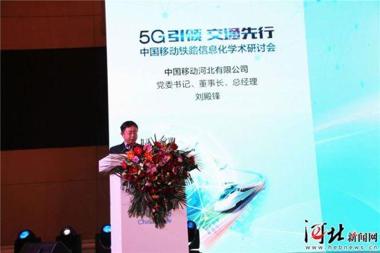 """3月13日,""""5G引领 交通先行""""――中国移动铁路信息化学术研讨会在石家庄举行。图为河北移动总经理刘殿锋发表演讲。"""