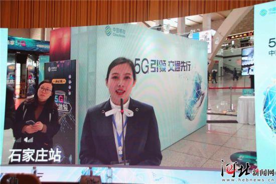 """3月13日,""""5G引领 交通先行""""――中国移动铁路信息化学术研讨会在石家庄举行。图为现场连线石家庄站5G展区。"""