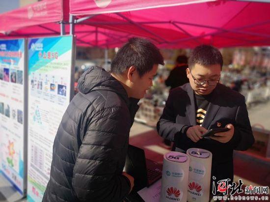 3月15日,河北移动雄安新区分公司在容城惠友广场开设体验专区,向群众现场演示基于5G的高清视频及下载速率等多项业务应用场景。图为活动现场。 记者原付川摄
