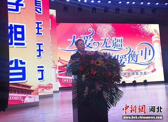 衡水中学党委书记、校长郗会锁在该校奖助学金颁发大会上致辞。 王鹏 摄