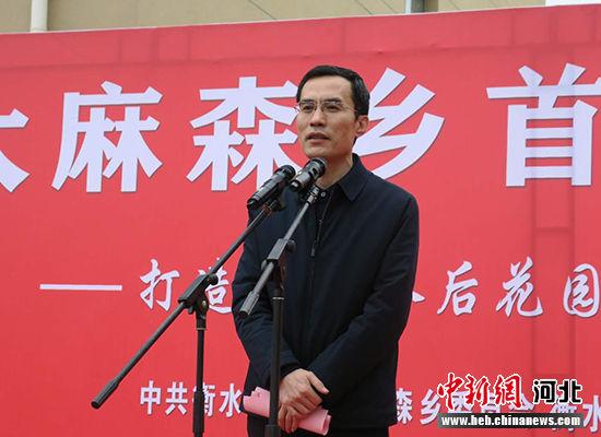 衡水高新区管委会主任姚幸福致辞。 王鹏 摄