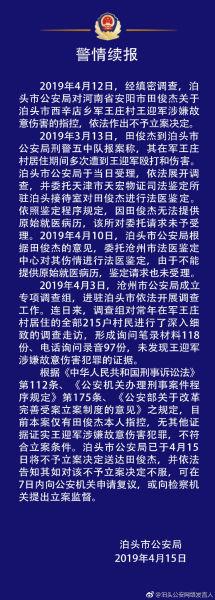 �D片�碓矗汉颖笔�嬷莶搭^市公安局官方微博