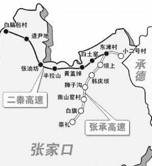 河北张家口有两段高速公路建成通车 打通新通道