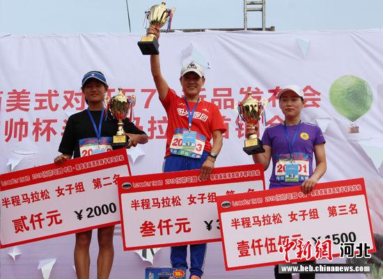 半程马拉松女子组前三名获得者。 张建民 摄