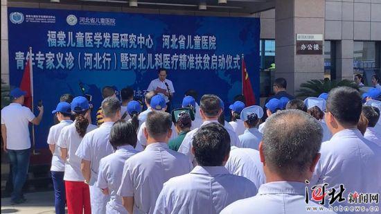 5月20日,福棠儿童医学发展研究中心青年专家义诊河北行暨京冀儿科健康扶贫活动在省儿童医院启动。图为活动现场。记者张淑会摄