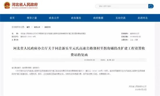 河北省人民政府�k公�d�P于同意新�分猎�氏高速公路郭村至拐角�段改�U建工程�O置收�M站的�秃�