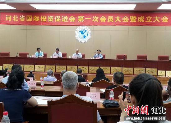 河北省国际投资促进会成立大会现场。 刘广和 摄