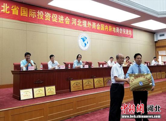 河北省国际投资促进会成立大会揭牌仪式。 刘广和 摄