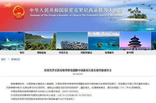 图片来源:中国驻密克罗尼西亚联邦大使馆截图。