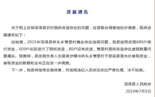 图片来源:河北省石家庄市深泽县县委宣传部微信公众号