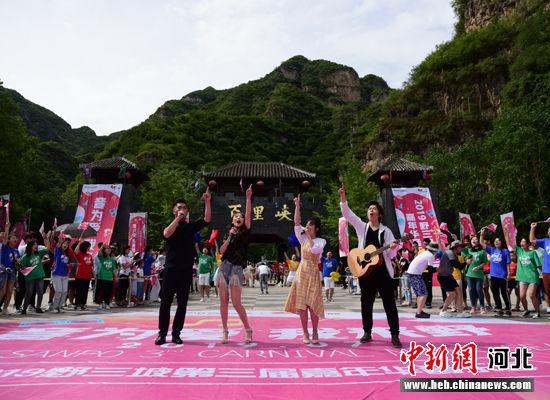 野三坡嘉年华音乐季启动仪式现场。 李浩 摄