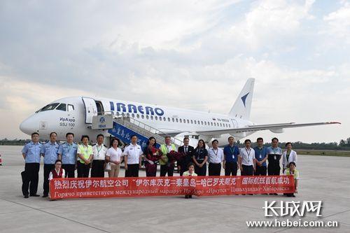 秦皇岛机场首次正式开通俄罗斯伊尔库茨克国际旅游包机航线。