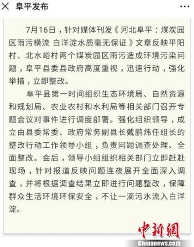 阜平县委宣传部官方微信发布的通报信息。 徐巧明 摄