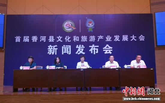 首届香河县文化和旅游产业发展